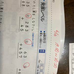 小2★中学受験への道・6月16日