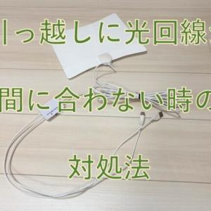 【TV・ネット】引っ越しに光回線が間に合わない時の対処法