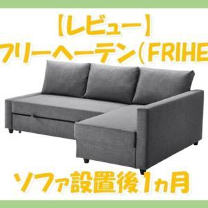 【レビュー】IKEAフリーヘーテン(FRIHETEN)ソファ設置後1ヵ月