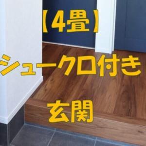 【4畳】シューズクローゼット付き玄関