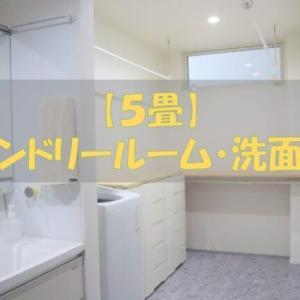 【5畳】ランドリールーム・洗面所