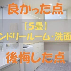 【良かった点・後悔した点】ランドリールーム・洗面所
