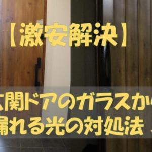 【激安解決】玄関ドアのガラスから漏れる光の対処法!