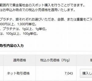 田中貴金属の当日スポット購入