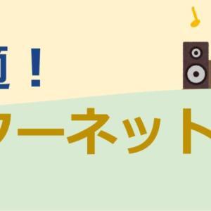 ZenWiFi AX Mini (XD4)でメッシュWi-Fiしました。