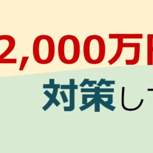 老後2,000万円問題の対策はコチラです。