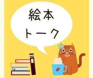【絵本】我が家で実践する読み聞かせのコツ9か条【初心者向け】