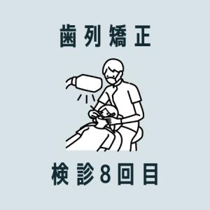 【20代後半】【歯列矯正日記8日目】矯正歯科の初診を受ける