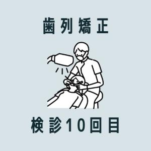 【歯列矯正日記10日目】歯の診断結果発表!