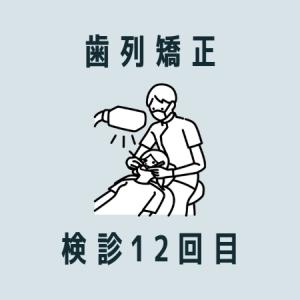 【歯列矯正日記12日目】遂に下の歯にブラケットを装着!