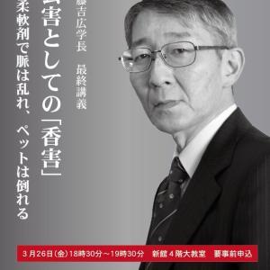 #134 森生活89日目 斉藤吉広教授との熱いお話