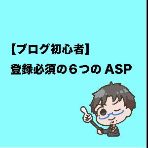 【ブログ初心者】登録必須のASPは6つ!