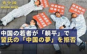 """習近平の""""大誤算""""…まさか中国の若者たちが「三人っ子政策」にブチ切れ始めた!"""