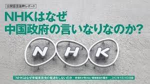 NHKの大罪と反核団体の嘘、日本で反原発を謳うが中共の核には無反応