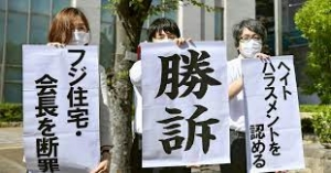 在日韓国人の「ヘイト」訴訟に見る司法の暴走