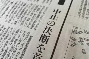 オリンピックの前は中止を叫び、始まれば批判ばかり、朝日は日本から出て行ってくれ