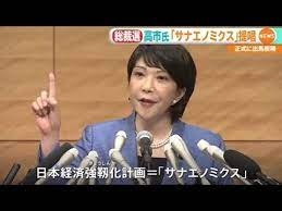 高市早苗氏の一推し政策、サナエノミクス「日本経済強靱化計画」