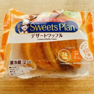 糖質制限中の方に!糖質を考えたスイーツプラン「デザートワッフル」おいしかったです