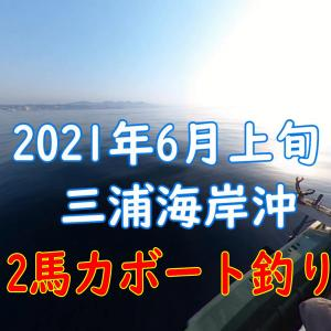 2馬力ボート釣行動画 2021年6月8日 三浦海岸 貧果 その1