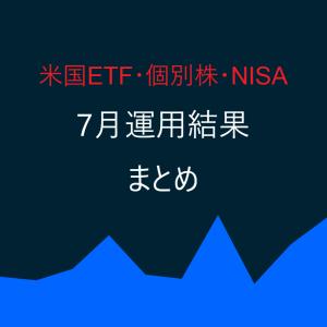 2021.7月 米国ETF/個別株 NISA投資 収支 QQQ / ドクシミティー /ドキュサイン 新規PF追加