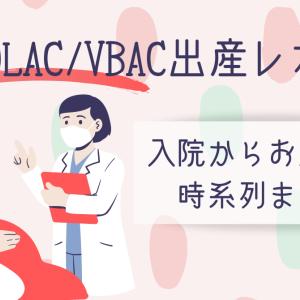 【TOLAC(VBAC)出産レポ】入院してからお産までの流れ時系列まとめ