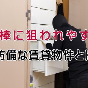 泥棒に狙われやすい無防備な賃貸物件に引っ越しをしないための基礎知識