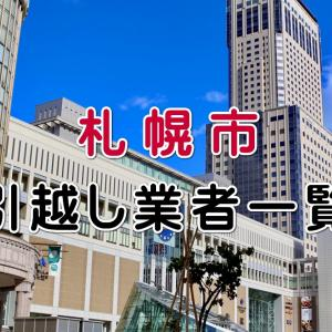 札幌市で安心な引越し業者を見つけるためのお得情報と業者一覧
