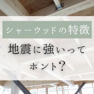 積水ハウス【シャーウッド】地震に強いって本当?強みを徹底解説