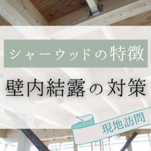 積水ハウス【シャーウッド】現場訪問での学び~結露編~