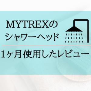 MYTREXのシャワーヘッドをレビュー!ミラブルとの違いは?