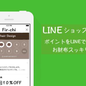 LINEショップカード(LINEのポイントカード)どこにある?確認方法を解説!
