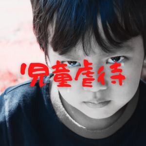 和歌山で16歳少女が虐待死。母と妹は無理心中