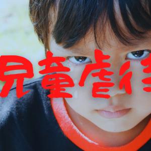 福岡県福智町で1歳半の男児の顔を足蹴にする虐待