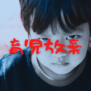 札幌市2歳児衰弱死事件で母親の懲役9年が確定