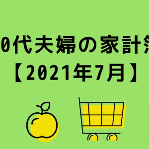 20代夫婦のリアル家計簿2021年7月【貯蓄率28%】