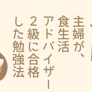 【主婦が食生活アドバイザー2級に合格した勉強法】