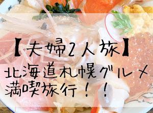 【夫婦2人旅】北海道札幌グルメ満喫旅行!