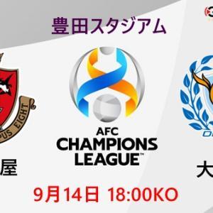 AFCチャンピオンズリーグ ラウンド16が今日開催!日韓対決が上演