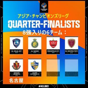 川崎フロンターレが蔚山現代にPK戦の末に2―3で敗退、ACL 8強入りのチームまとめ