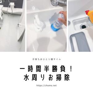水回り掃除1時間半勝負!キッチン・洗面・お風呂を時間差で一気掃除!