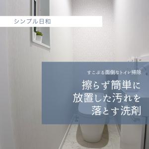 【トイレ掃除】話題の洗剤で放置してしまった便座裏をお掃除してみました!