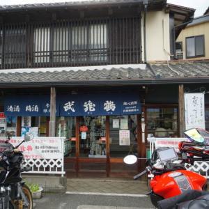 ☆通行止と日本酒⑤