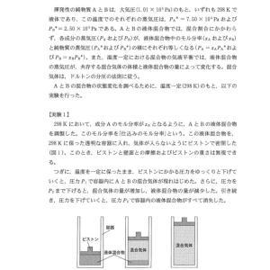2021年阪大化学第2問