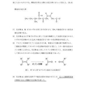 2021年九大化学第4問