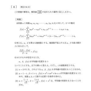 2021年九大理系数学第4問