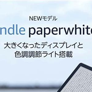 読書専用端末のKindle Paperwhiteに新モデル登場で、ついにUSB-Cに対応!