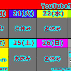9月第4週YouTube生配信予定・ツイキャス配信予定!!【生配信】