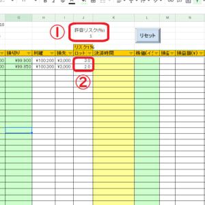 【fx】検証作業シートの改良