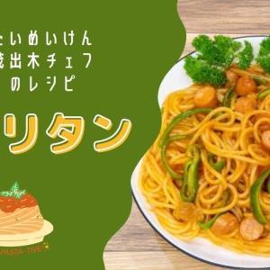たいめいけん三代目茂出木シェフのナポリタン【本当に美味しいプロ レシピ】