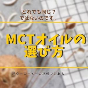 MCTオイルの選び方【原料と製法のこだわるには理由がある】